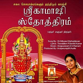 Sri Kaamakshi Stothram
