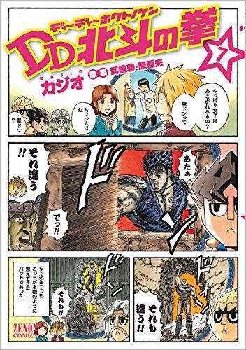 DD北斗の拳 7 (ゼノンコミックス)