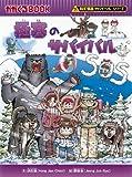 極寒のサバイバル (かがくるBOOK―科学漫画サバイバルシリーズ)