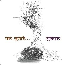 Yaar Julahe (2) (Hindi Edition)