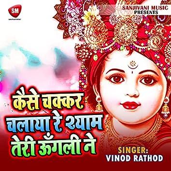Kaisa Chakkar Chalaya Shyam Teri Ungali Ne (Hindi Bhajan)