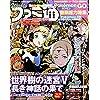週刊ファミ通  2016年8月18・25日合併号 [雑誌]