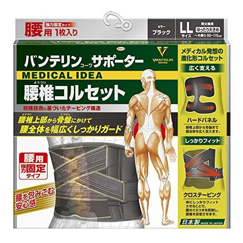バンテリンサポーター 腰椎コルセット ブラック ゆったり大きめサイズ 胴囲(へそ周り) 95~115cm