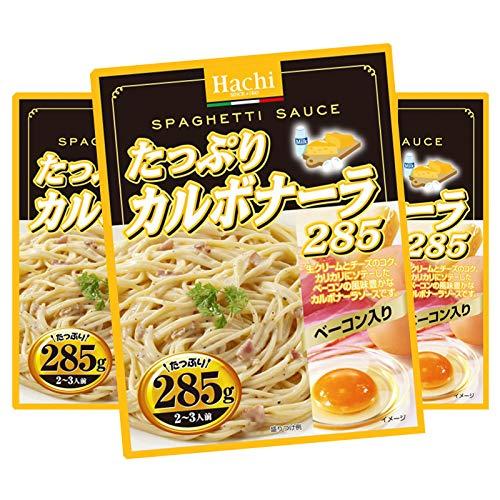 パスタ たっぷり カルボナーラ ソース 3袋 (285g×3) 6〜9人前 生クリーム チーズ ベーコン 卵 使用 レトルト スパゲティ ソース グラタン リゾット ハンバーグ 非常食にも
