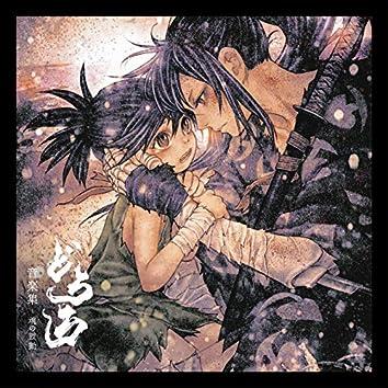 "TV Anime ""Dororo"" (Soundtrack)"
