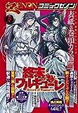 月刊コミックゼノン2021年5月号 [雑誌]
