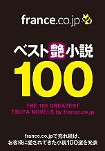 ベスト艶小説100 (france.co.jp)