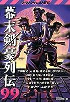 幕末剣豪列伝99 (フタバシャの大百科)
