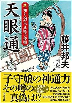 新・知らぬが半兵衛手控帖(14)-天眼通 (双葉文庫)
