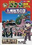 名探偵コナン推理ファイル 九州地方の謎 小学館学習まんがシリーズ (名探偵コナン 推理ファイル)