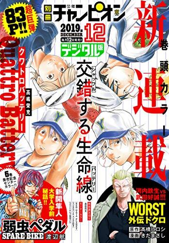 別冊少年チャンピオン2019年12月号 [雑誌]
