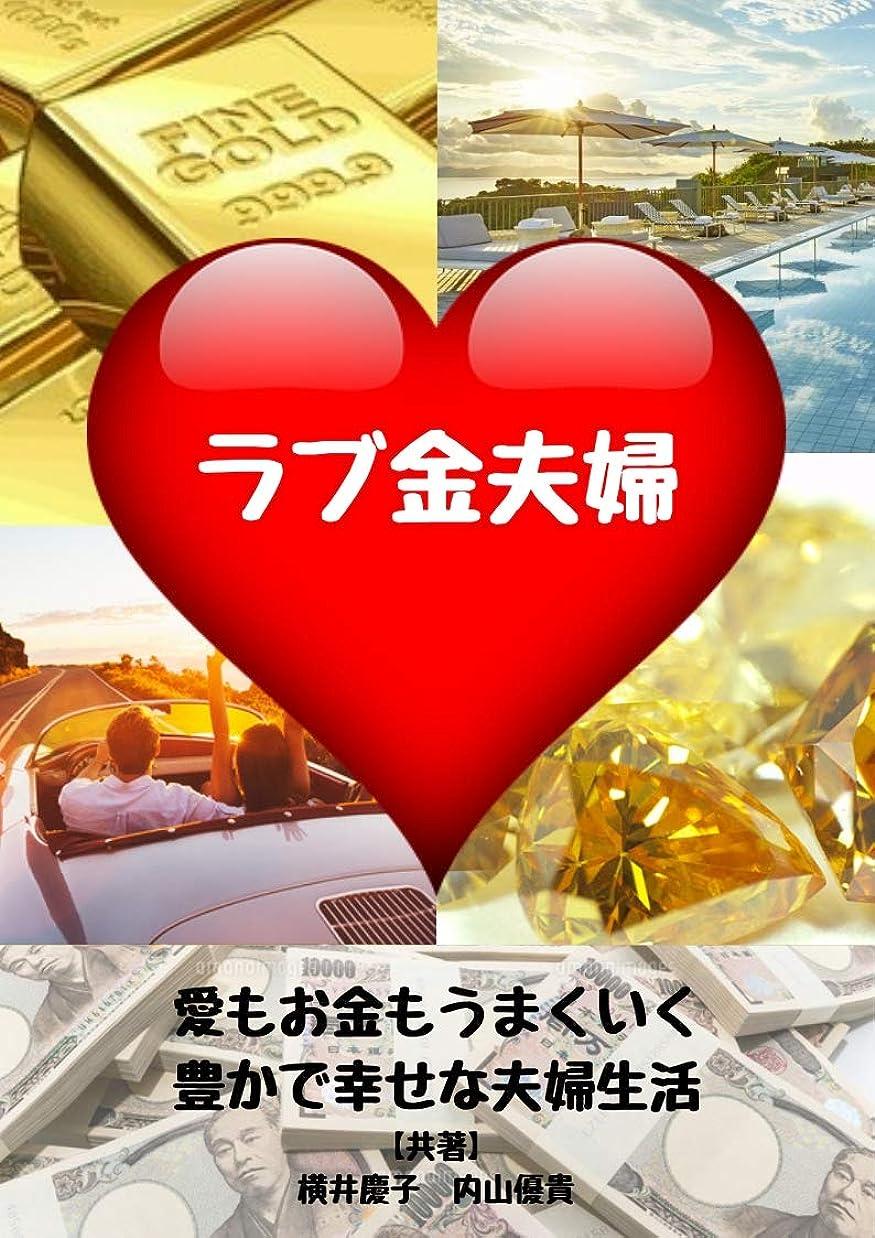 カーフ構成するゲージラブ金夫婦: 愛もお金もうまくいく豊かで幸せな夫婦生活