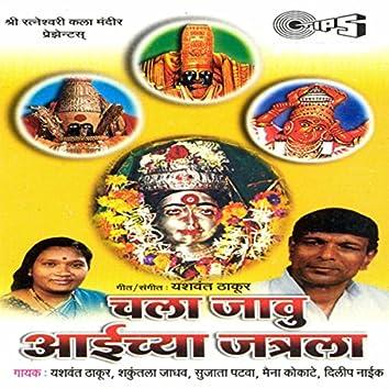 Chala Javu Aaicha Jatrala