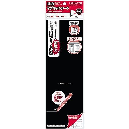 コクヨ 強力マグネットシート 片面・粘着剤付き 1枚 自由に切れるタイプ マク-S340