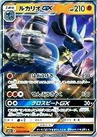 ポケモンカードゲームSM/ルカリオGX(RR)/ウルトラフォース