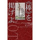 《棒》を掲げよ: タロット 小アルカナの物語【2】 ワンドの物語 (魔女のアルカナ文庫)