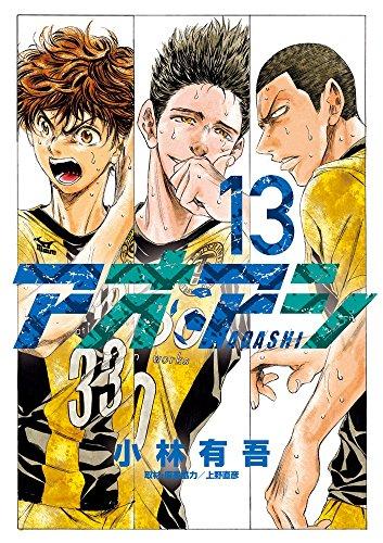 アオアシ (13) (ビッグコミックス)