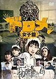 ドロメ【女子篇】[TCED-3156][DVD]