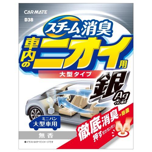 カーメイト 車用 消臭剤 スチーム消臭 車内のニオイ用 銀 大型 置き型 無香 安定化二酸化塩素 310g D38