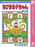 ちびまる子ちゃん 4 (りぼんマスコットコミックスDIGITAL)