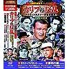 冒険映画 傑作コレクション カリブの反乱 DVD10枚組 ACC-204