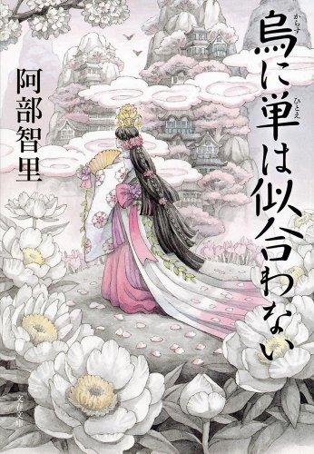烏に単は似合わない 八咫烏シリーズ 1 (文春文庫)