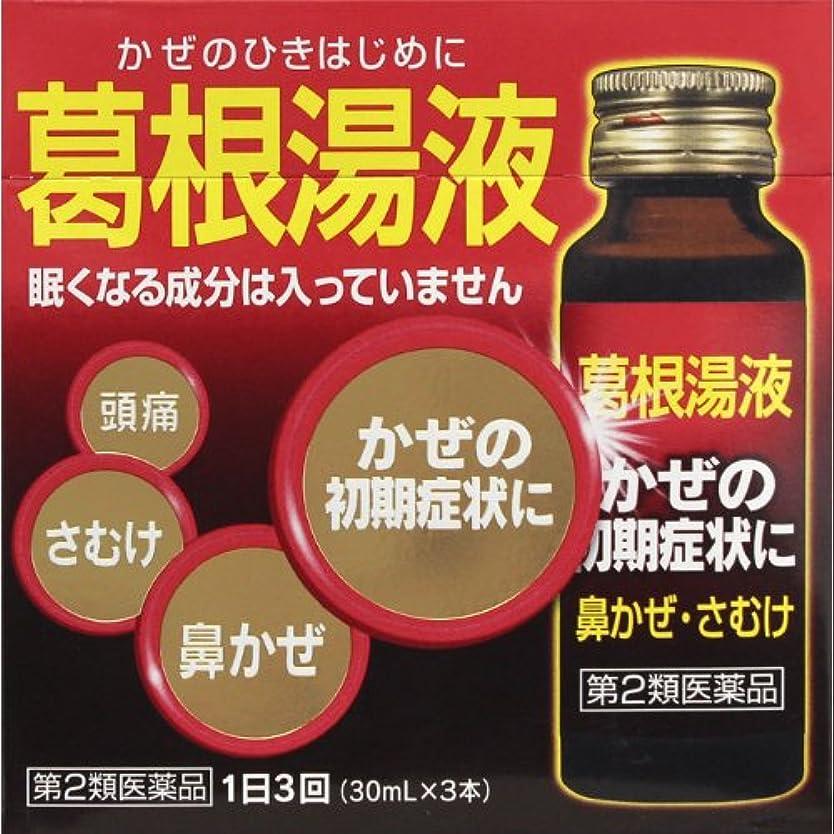 コロニー正当な説教【第2類医薬品】葛根湯液WS 30mL×3