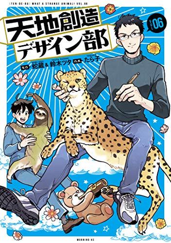 天地創造デザイン部(6) (モーニングコミックス)