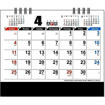 カレンダー 2021 祝日 年 2021年の祝日移動について
