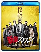 新宿スワン [Blu-ray]