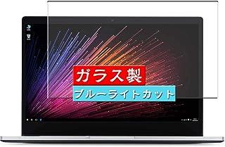 VacFun ブルーライトカット ガラスフィルム , Xiaomi Mi Notebook Air 12 12.5 インチ 小米 向けの 有効表示エリアだけに対応する 強化ガラス フィルム 保護フィルム 保護ガラス ガラス 液晶保護フィルム 改善版