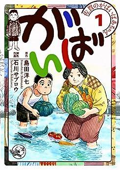 [島田洋七, 石川サブロウ]の佐賀のがばいばあちゃん-がばい- 1巻