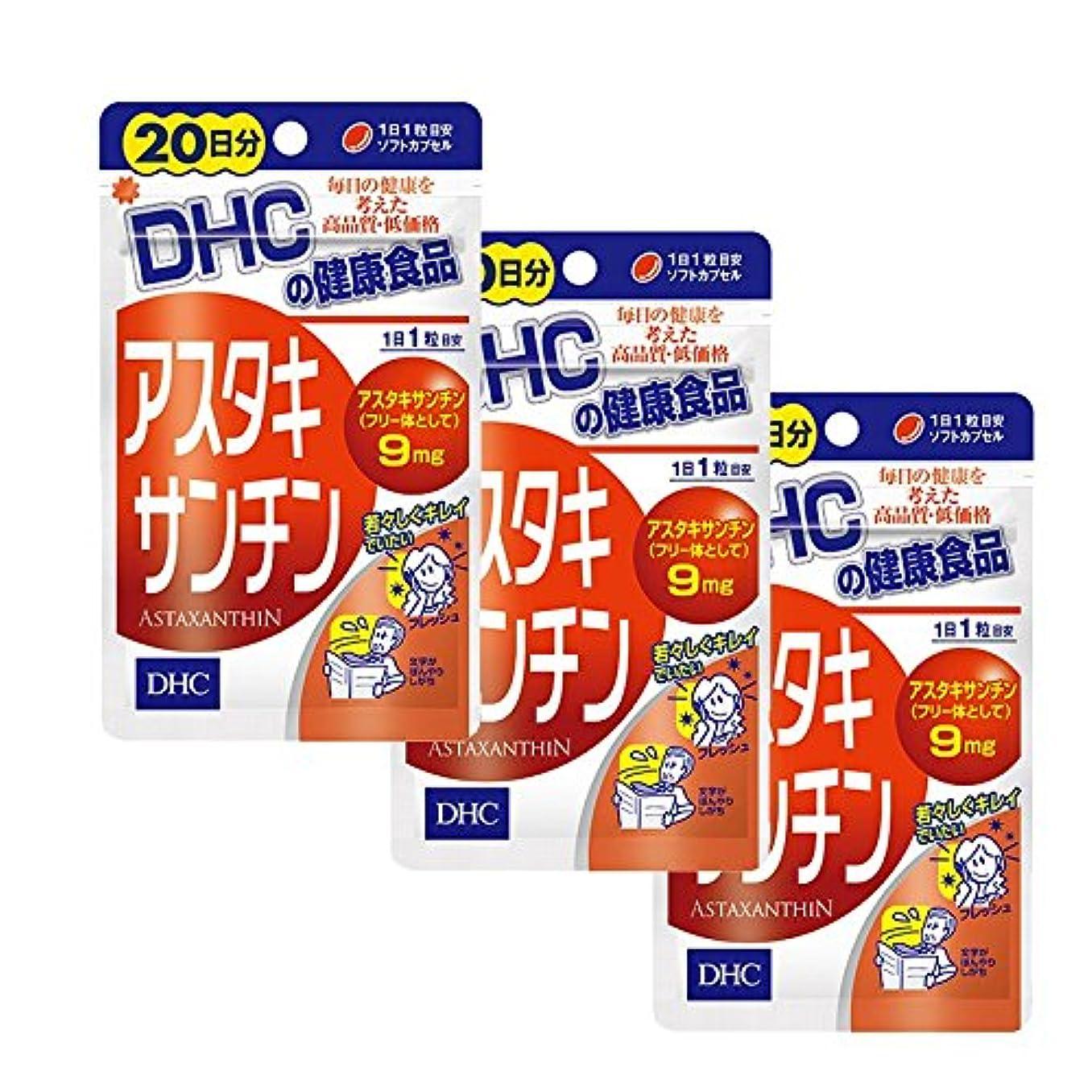 知り合い通り抜ける振るう【セット品】DHC 20日アスタキサンチン 20粒(6.4g) 3個セット