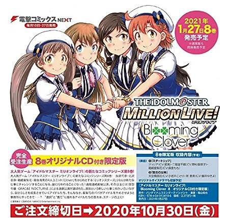 アイドルマスター ミリオンライブ! Blooming Clover 8 オリジナルCD付き限定版 (電撃コミックスNEXT)