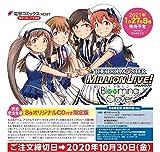 漫画版「アイドルマスター ミリオンライブ! Blooming Clover」第8巻限定版にもオリジナルCD同梱