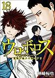ウロボロス―警察ヲ裁クハ我ニアリ― 18巻 (バンチコミックス)