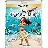 モアナと伝説の海 MovieNEX [ブルーレイ+DVD+デジタルコピー(クラウド対応)+MovieNEXワールド] [Blu-ray]