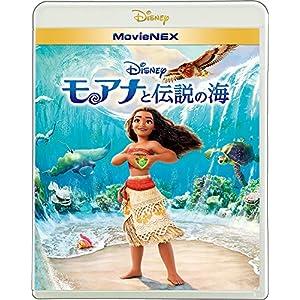 """モアナと伝説の海 MovieNEX [ブルーレイ+DVD+デジタルコピー(クラウド対応)+MovieNEXワールド] [Blu-ray]"""" class=""""object-fit"""""""