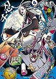 忍ぶな! チヨちゃん 4巻 (HARTA COMIX)