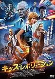 キッズ・レボリューション[DVD]