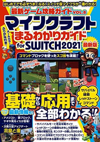 最新ゲーム攻略ガイドVOL.8 マイクラまるわかりガイド for SWITCH 2021