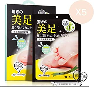 【AirBuy888】My Scheming (5pcs / 10pcs) Hard Skin Removal Black Foot Mask Value Pack (PCS of 5)