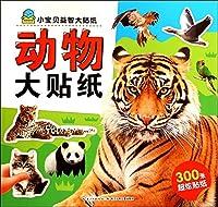 小宝贝益智大贴纸:动物大贴纸
