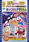 映画ドラミちゃん ミニドラSOS!!!/ザ☆ドラえもんズ ムシムシぴょんぴょん大作戦...[DVD]