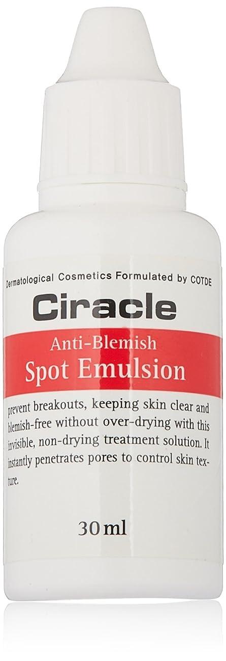 現象淡いローンCiracle シラクル アンチ ブレミッシュ 保湿効果 栄養供給 敏感肌 乾燥肌 アンチエイジング 美容液 エマルジョン