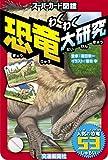 スーパーカード図鑑 わくわく 恐竜大研究[図鑑] (こどものほん)
