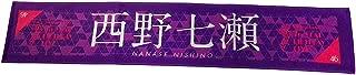 乃木坂46 個別マフラータオル 西野七瀬ver 7th YEAR BIRTHDAY