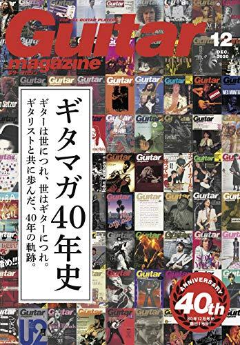 ギター・マガジン 2020年 12月号 (特集:ギタマガ40年史)