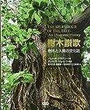 樹木讃歌―樹木と人間の文化誌