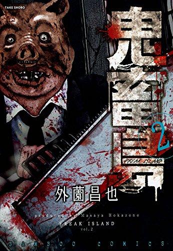 鬼畜島 2 (バンブーコミックス)の詳細を見る